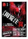 【閲覧注異】 1—グラフィック・ドキュメント (ヤングチャンピオンコミックス)
