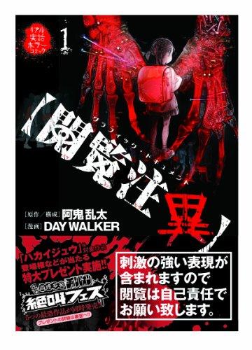 〈閲覧注異〉 1―グラフィック・ドキュメント (ヤングチャンピオンコミックス) [コミック]