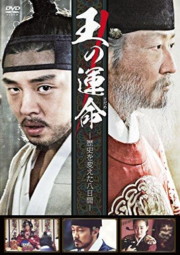 王の運命 -歴史を変えた八日間- [DVD]