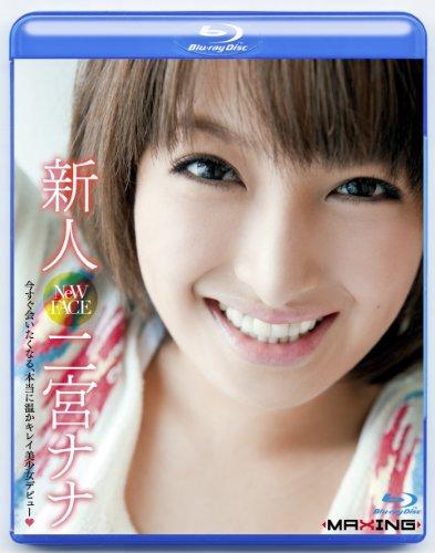 新人 二宮ナナ 〜今すぐ会いたくなる、本当に温かキレイ美少女デビュー 〜 in HD [Blu-ray]