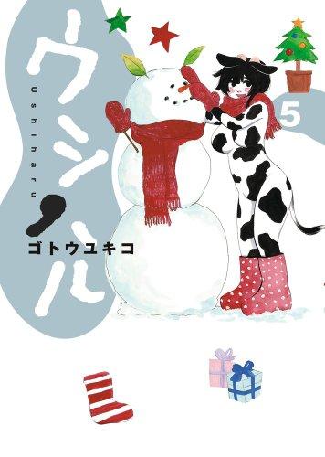 ウシハル 5 (ビッグ コミックス〔スペシャル〕)