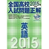 2015年受験用 全国高校入試問題正解 英語