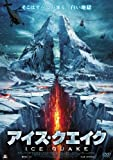アイス・クエイク [DVD]
