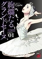 絢爛たるグランドセーヌ 1 チャンピオンREDコミックス