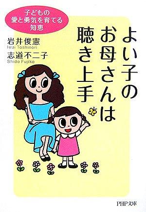 よい子のお母さんは聴き上手―子どもの愛と勇気を育てる知恵 (PHP文庫)