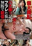 個人撮影。元カノとの愛おしいハメ撮り記録 フラレた腹いせに無断で配信! [DVD]