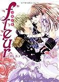 fleur(3) (ミッシィコミックスNextcomicsF) (ミッシイコミックス Next comics F)