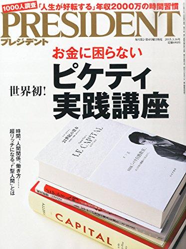PRESIDENT (プレジデント) 2015年 3/16 号