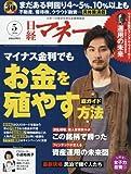 日経マネー(ニッケイマネー)2016年5月号