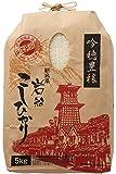 新米【精米】 新潟県 岩船産 コシヒカリ 5kg 平成28年産 【五ツ星お米マイスター厳選】