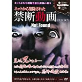 ネットから削除された禁断動画 DVD BOX<DVD付き> (<DVD>)