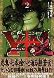 Y十M(ワイじゅうエム)~柳生忍法帖~(2) (ヤンマガKCスペシャル)