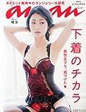 an・an (アン・アン) 2013年 9/18号 [雑誌]