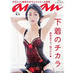 an・an (アン・アン) 2013年 9/18号 [雑誌]