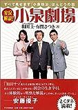実況解説!小泉劇場―すべて見せます「小泉政治」ほんとうの話