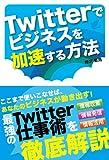 ツイッターで地域密着ブランディング!『Twitterでビジネスを加速する方法』