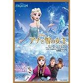 アナと雪の女王 (竹書房文庫)