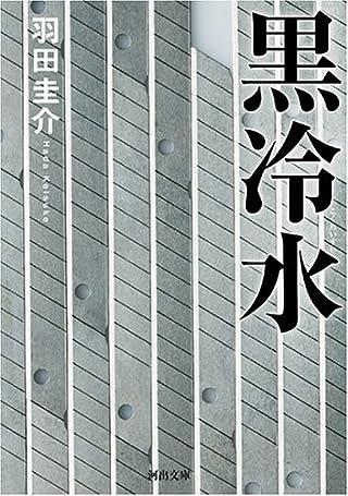 黒冷水 (河出文庫)