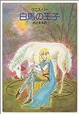 白馬の王子 (ハヤカワ文庫 FT 48)