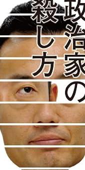 政治家の殺し方 中田 宏