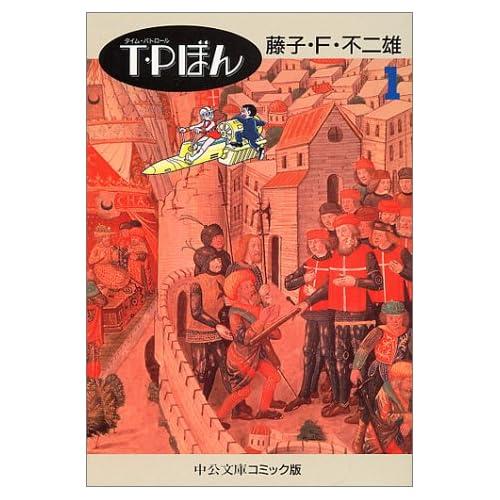 T・Pぼん (1) (中公文庫—コミック版 (Cふ1-5))