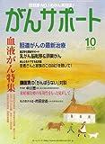 がんサポート 2006年 10月号 [雑誌]