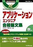 アプリケーションエンジニア合格論文集〈2006/2007年版〉 …