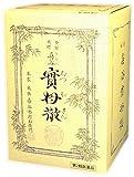 【第2類医薬品】喜谷實母散 30包 ランキングお取り寄せ