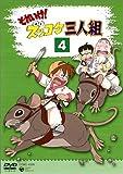 それいけ!ズッコケ三人組 Vol.4 [DVD]
