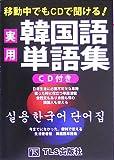 移動中でもCDで聞ける!実用韓国語単語集