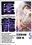医龍―Team Medical Dragon (5)