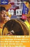 韓国 (ロンリープラネットの自由旅行ガイド)