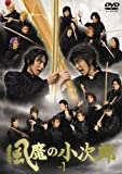 風魔の小次郎 Vol.1 [DVD]