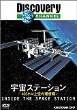 ディスカバリーチャンネル 宇宙ステーション-400キロ上空の理想郷- [DVD]