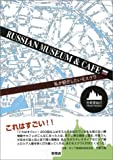 RUSSIAN MUSEUM & CAFE―私が紹介したいモスクワ