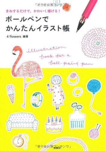 ボールペンでかんたんイラスト帳―まねするだけで、かわいく描ける!の詳細を見る