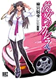 彼女のカレラRS 0 (バーズコミックス)