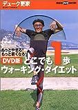 DVD版どこでも一歩ウォーキング・ダイエット -もっとやせる!もっと若くなる (講談社DVDブック)