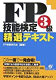 FP技能検定3級精選テキスト