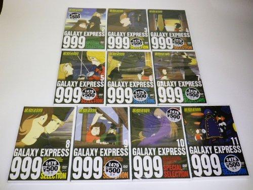 銀河鉄道999 スペシャル・セレクション10巻セット