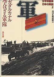 太平洋戦争 日本の敗因〈2〉ガダルカナル 学ばざる軍隊 (角川文庫)