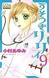 うそつきリリィ 9 (マーガレットコミックス)