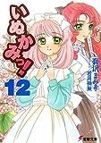 いぬかみっ! 12 (12) (電撃文庫 あ 13-16)
