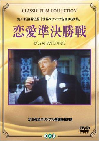 恋愛準決勝戦 [DVD]