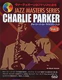 JAZZ MASTERS SERIES ヴァーチュオーゾのアドリブに迫る チャーリーパーカー マイナスワンブック Vol.2 -