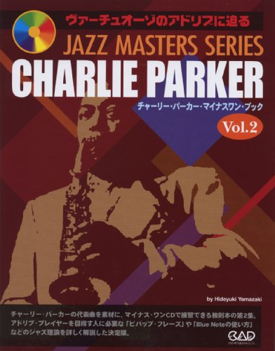 Close to the improvisation of JAZZ MASTERS SERIES ヴァーチュオーゾ Charlie Parker minus Book Vol.2