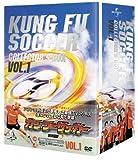 カンフーサッカー DVD-BOX 1