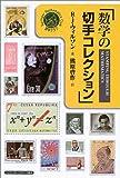 数学の切手コレクション (シュプリンガー数学クラブ)