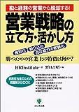 営業戦略の立て方・活かし方—実務担当者のための問題解決BOOK (実務担当者のための問題解決BOOK)
