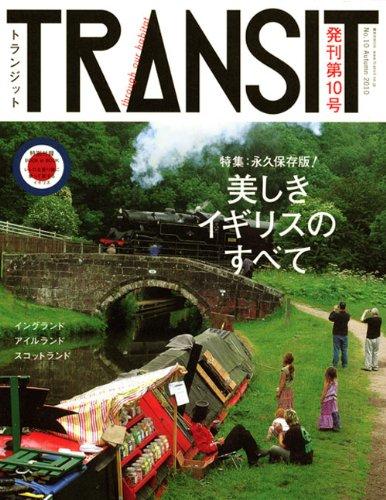 TRANSIT(トランジット)10号~永久保存 美しきイギリス最終案内 (講談社MOOK)